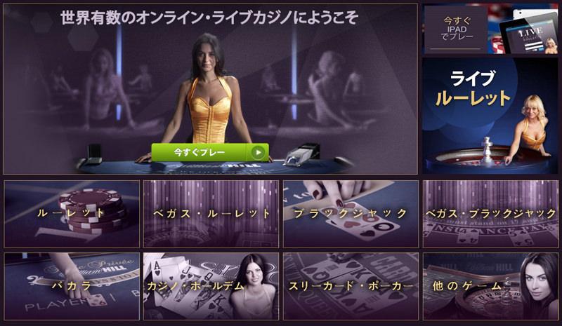 ウィリアムヒル オンラインカジノ