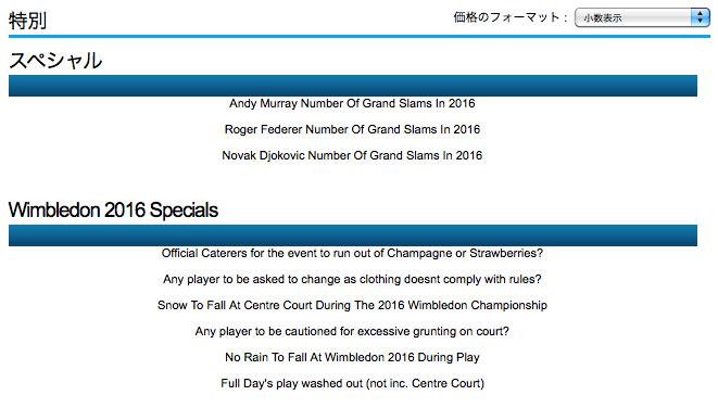 ウィリアムヒル テニス 賭け方
