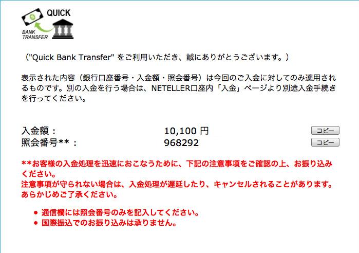 ネッテラー 入金 銀行