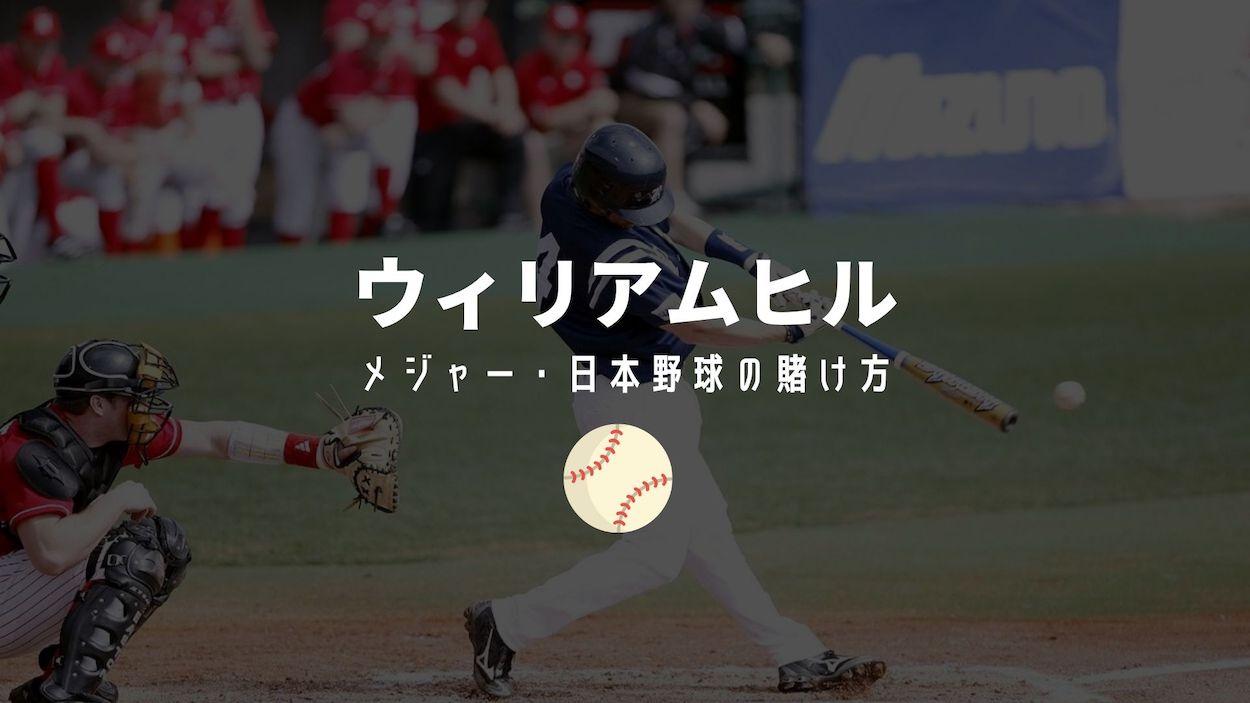 ウィリアムヒルの野球