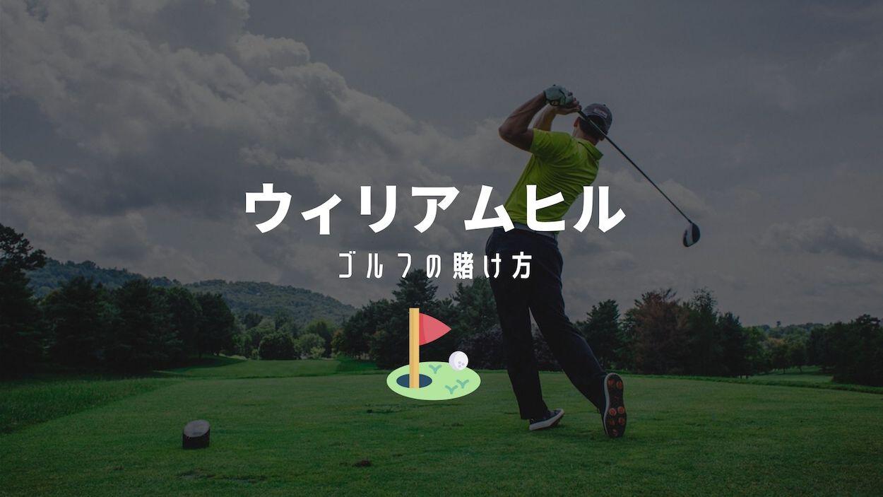 ウィリアムヒルのゴルフの賭け方