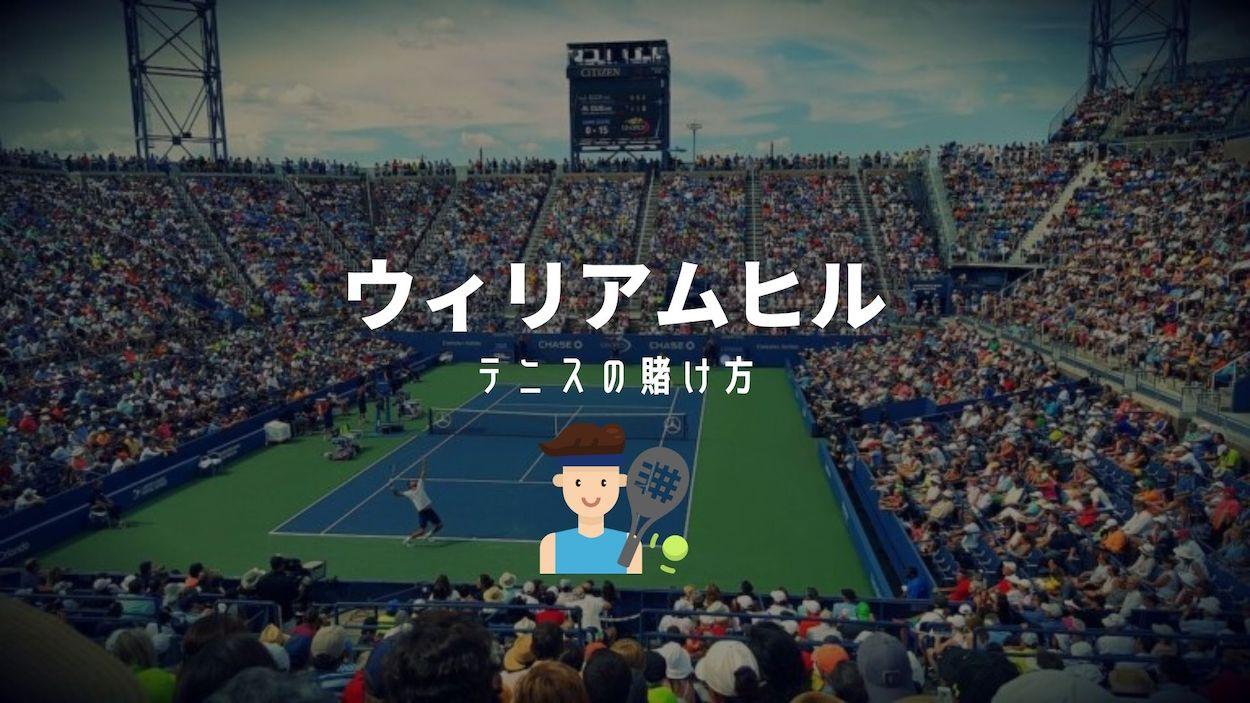 ウィリアムヒルのテニス