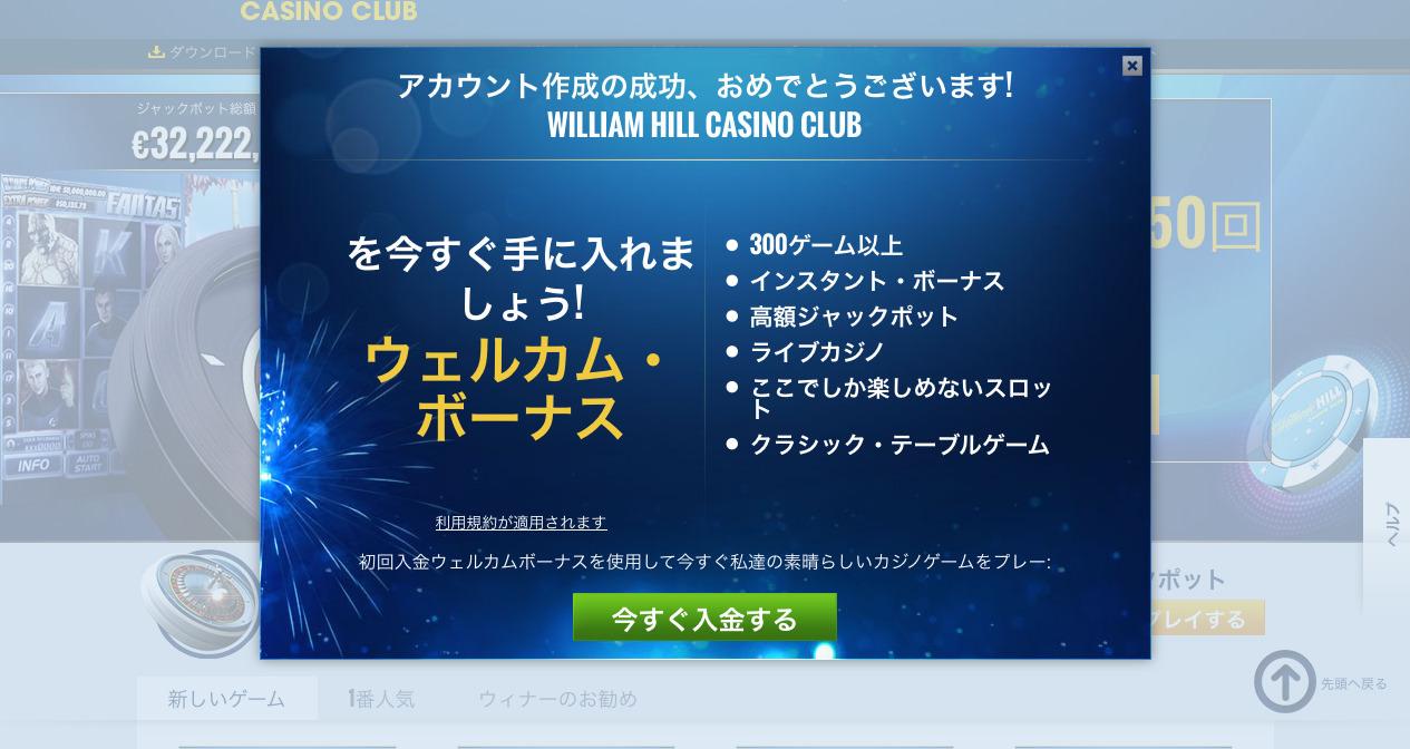 ウィリアムヒルカジノ 登録