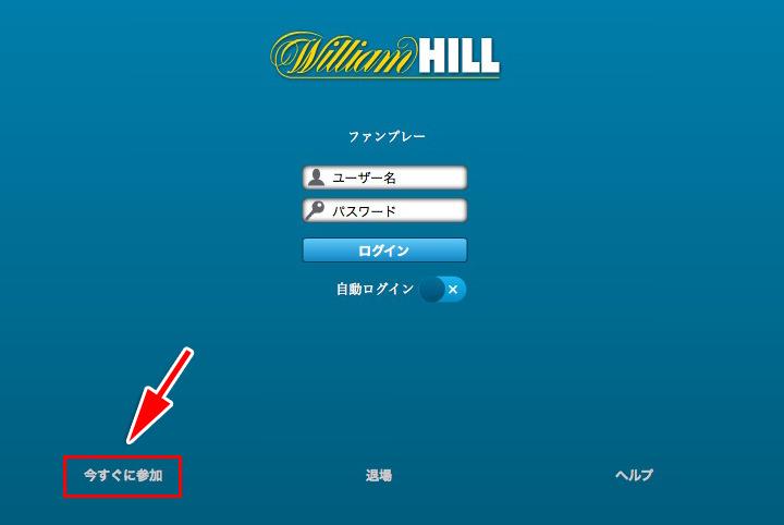 ウィリアムヒルカジノ 無料