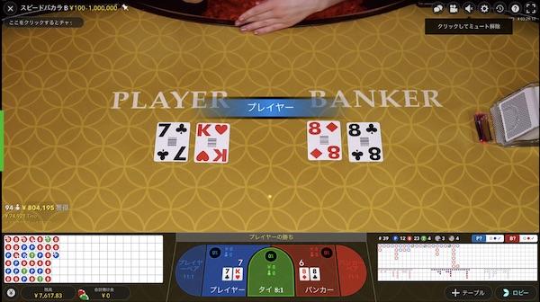 ウィリアムヒルのライブカジノ
