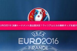 ウィリアムヒル|ユーロ2016決勝トーナメント最新オッズ