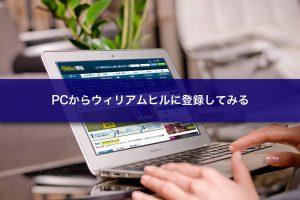 ウィリアムヒル登録 |使いやすい日本語対応ブックメーカー