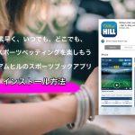 ウィリアムヒル アプリ