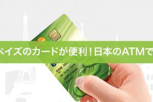 エコカードecoCardのATM出金・手数料|エコペイズが便利過ぎる