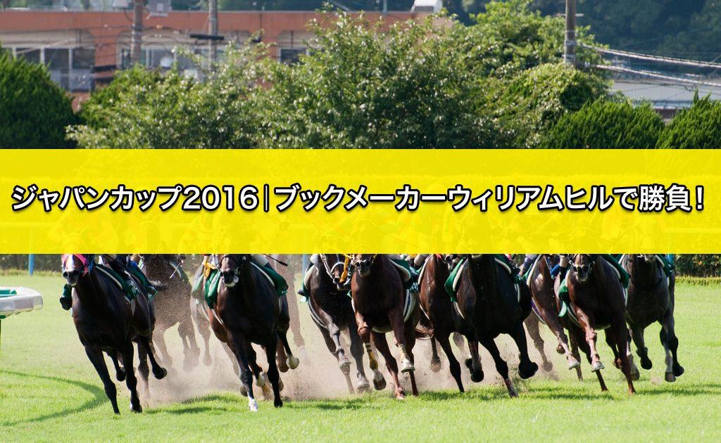 ウィリアムヒル,競馬