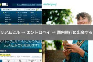 【2018年版】ウィリアムヒル→エントロペイ→国内銀行に出金する方法