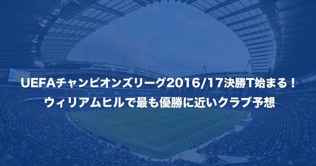 UEFAチャンピオンズリーグ2016/1...