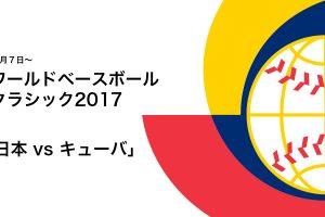 WBC2017 第1ラウンド 日本 vs キューバの試合をブックメーカーで予想