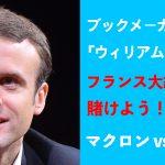 フランス大統領選挙,ブックメーカー