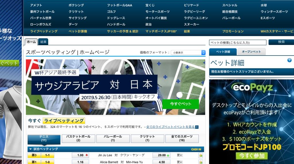 サッカー日本代表,ブックメーカー