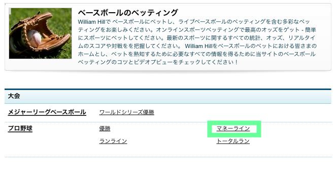 日本シリーズ,ブックメーカー