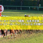 ジャパンカップ,オッズ