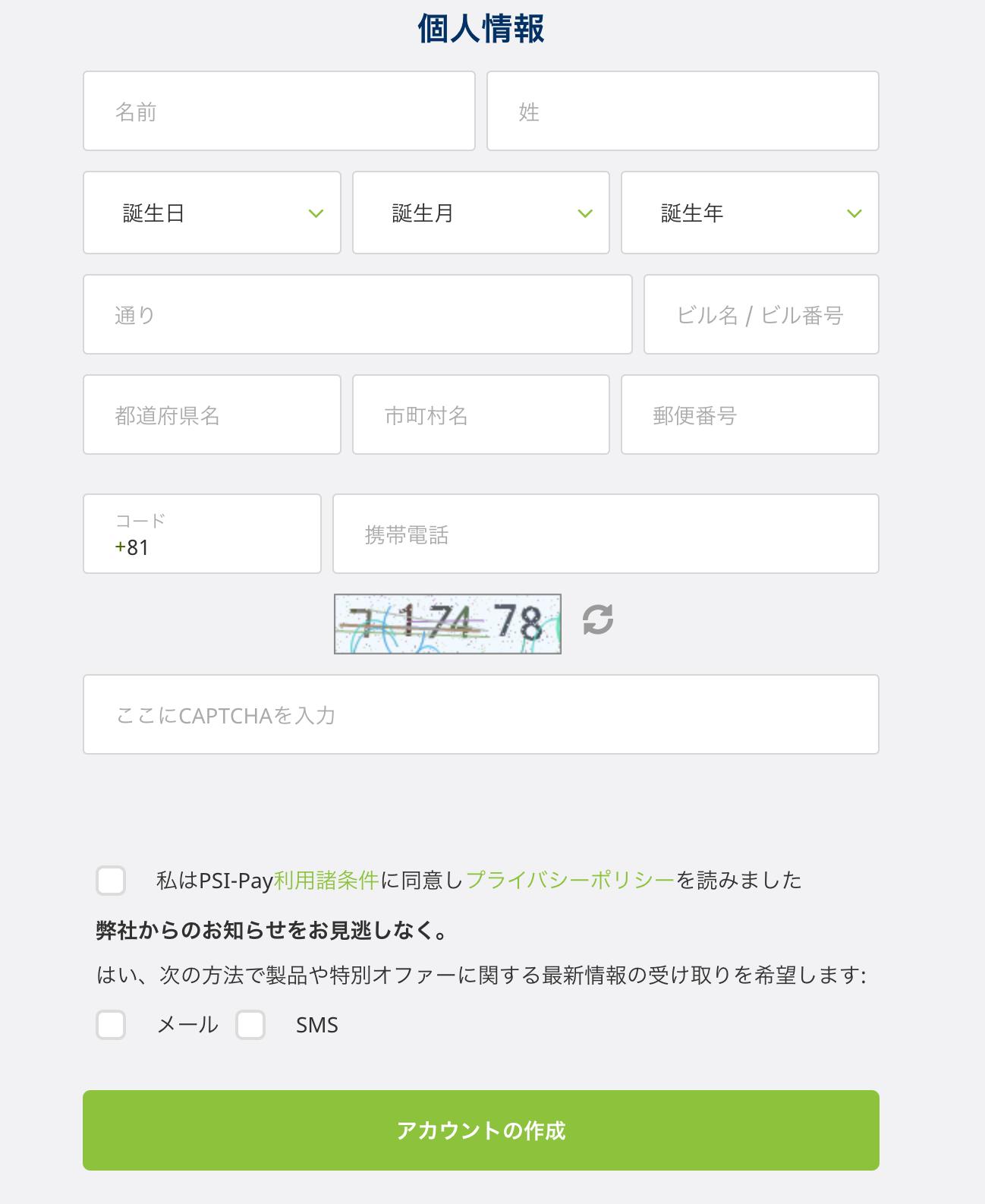 エコペイズの登録