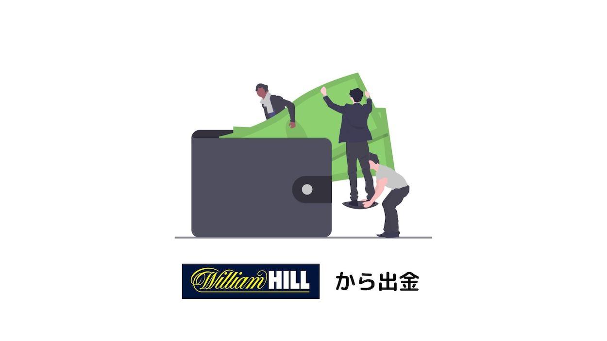 ウィリアムヒル,出金