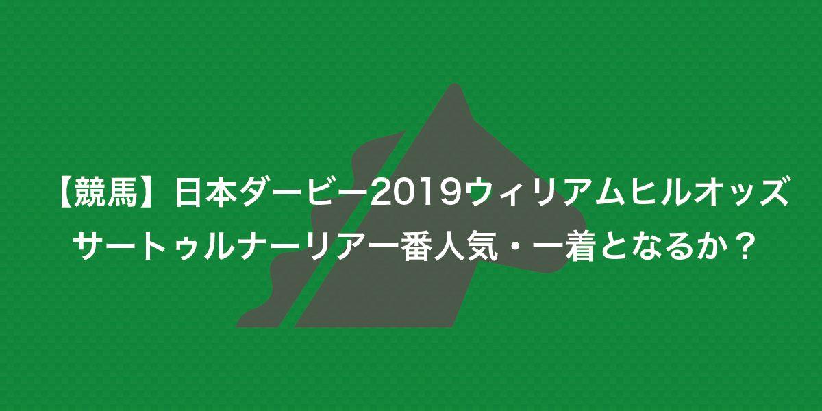 日本ダービー,2019,予想