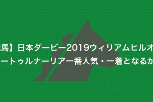 日本ダービー2019サートゥルナーリア単勝ならJRAよりブックメーカー予想オッズが有効