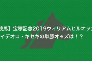 宝塚記念2019のブックメーカー予想オッズ・出走馬