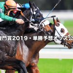 凱旋門賞,2019