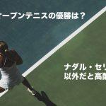 ウィリアムヒル ,テニス