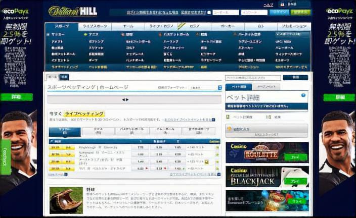 ウィリアムヒルの日本語ウェブサイト