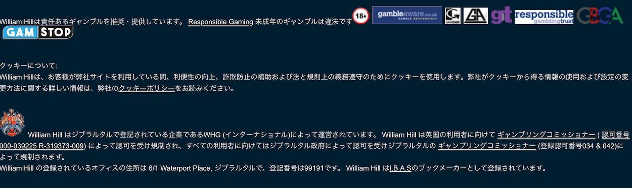 ウィリアムヒルのライセンス情報