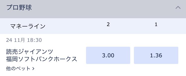 日本シリーズ2020第3戦