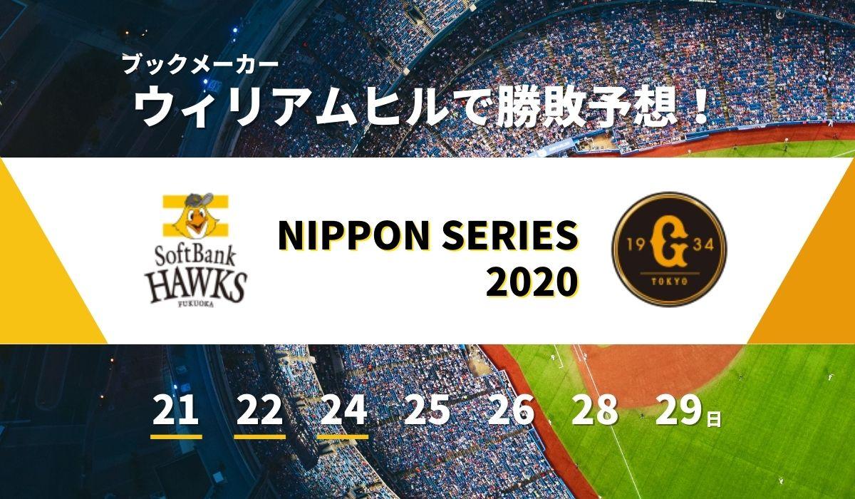 シリーズ 2020 日程 日本 2020年の日本シリーズ