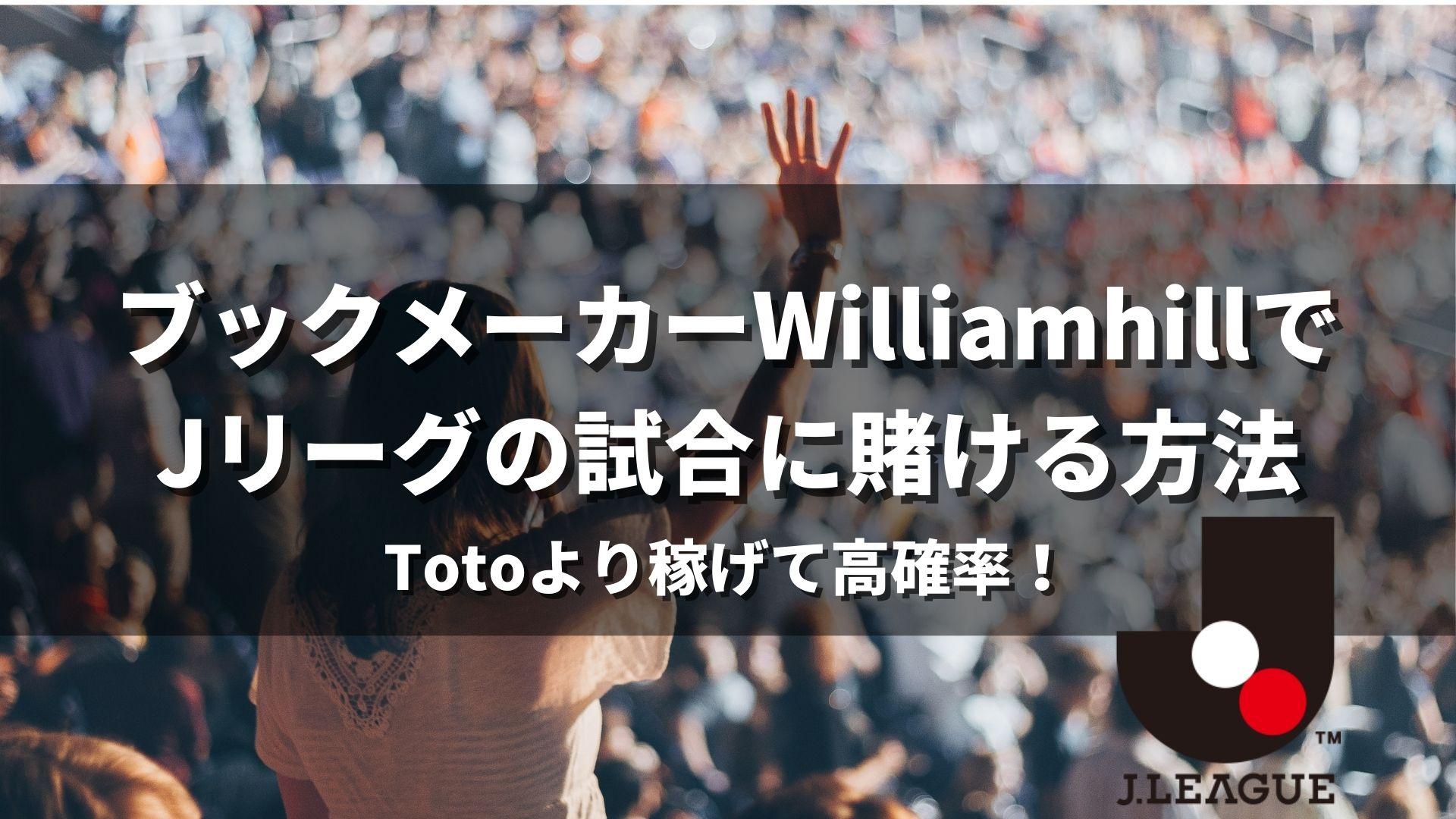 ウィリアムヒルでJリーグの試合に賭ける方法