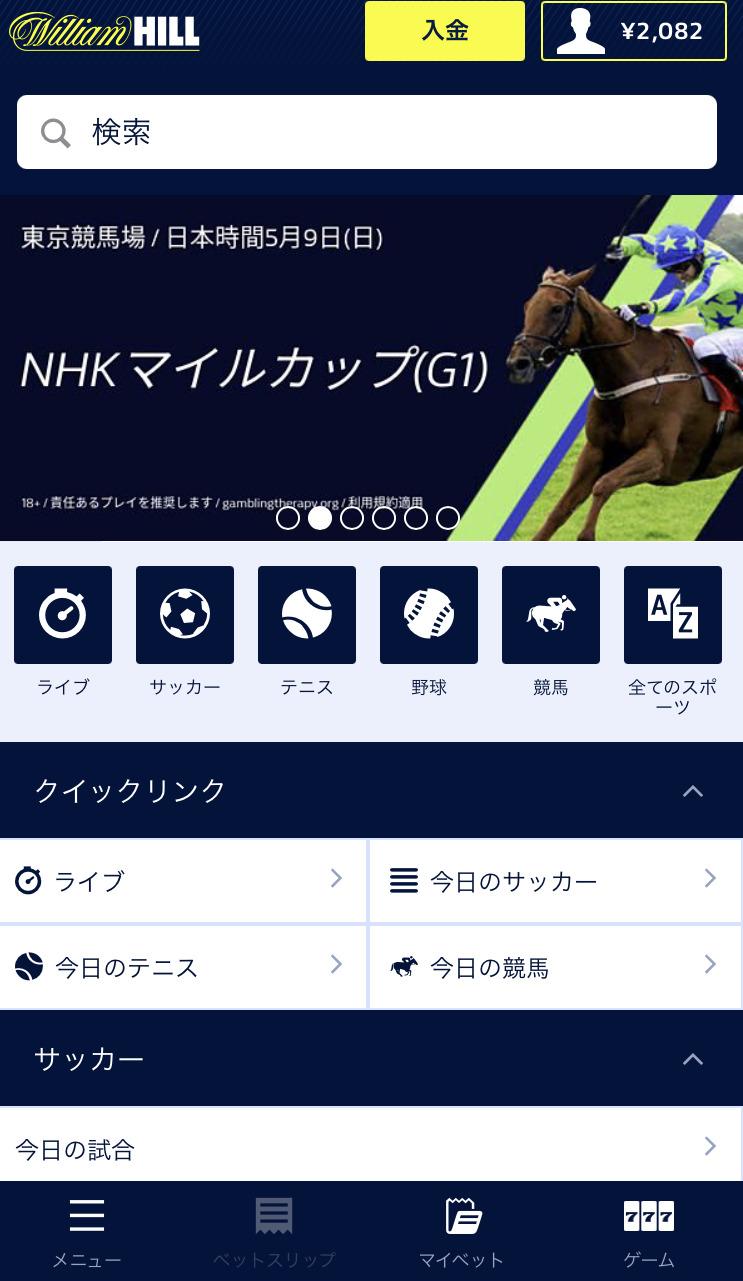 NHKマイルカップ2021ブックメーカーからの賭け方